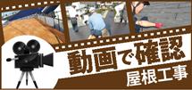 西宮市、尾崎市、宝塚市、芦屋市、伊丹市やその周辺のエリア、その他地域の屋根工事を動画で確認