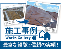 西宮市、尾崎市、宝塚市、芦屋市、伊丹市やその周辺のエリア、その他地域の施工事例