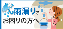 西宮市、尾崎市、宝塚市、芦屋市、伊丹市やその周辺エリアで雨漏りでお困りの方へ