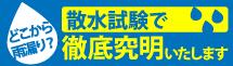 西宮市、尾崎市、宝塚市、芦屋市、伊丹市やその周辺エリアの雨漏り対策、散水試験もお任せください