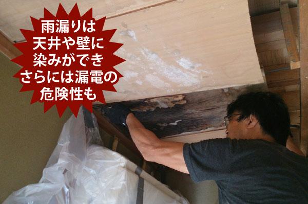 雨漏りは天井や壁に染みができ漏電の危険性も