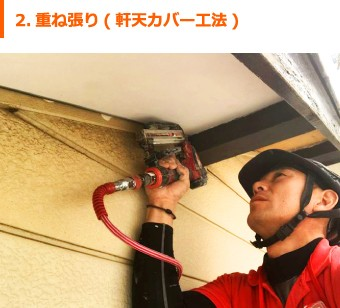 2.重ね張り(軒天カバー工法)