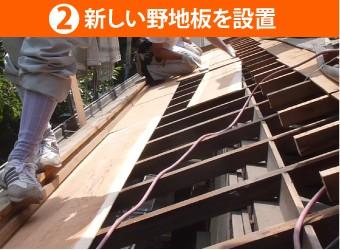 2.新しい野地板を設置