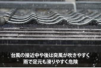 台風の接近中や後は突風が吹きやすく雨で足元も滑りやすく危険