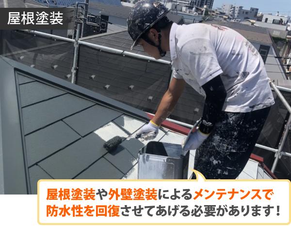 屋根塗装や外壁塗装によるメンテナンスで防水性を回復させてあげる必要があります