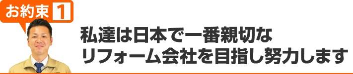 私たちは日本で一番親切なリフォーム会社を目指しています