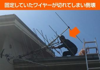 ワイヤー切れて倒壊したアンテナ