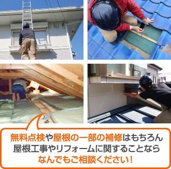 屋根工事やリフォームに関することならなんでもご相談ください