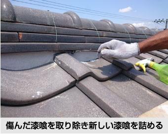 傷んだ漆喰を取り除き新しい漆喰を詰める、劣化が重度になると棟取り直しが必要です