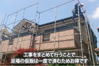 屋根工事と外壁塗装をまとめて工事するための足場の仮設