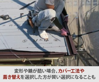 変形や錆が酷い場合、カバー工法や 葺き替えを選択した方がいい場合もあります