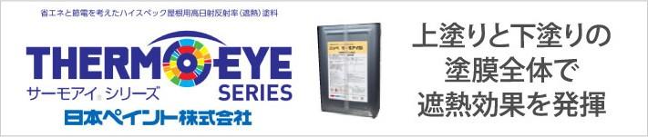 日本ペイント株式会社のサーモアイシリーズ