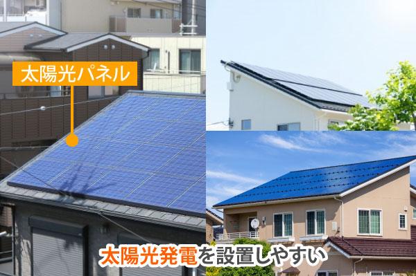 片流れ屋根は太陽光発電を設置しやすい
