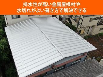 排水性が高い金属屋根材や水切れがよい葺き方で解決できる