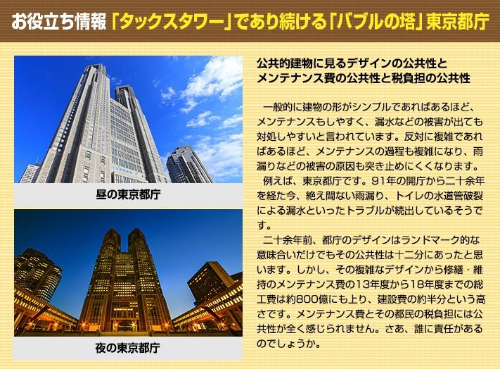 複雑なデザインの東京都庁は雨漏り・水道管破裂による漏水などトラブルが続出