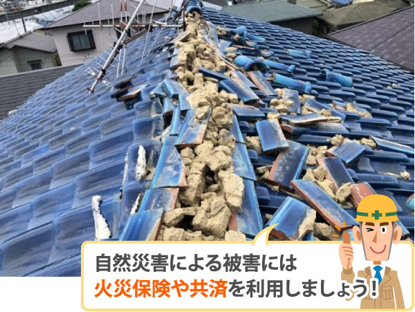 自然災害による被害には火災保険や共済を利用しましょう