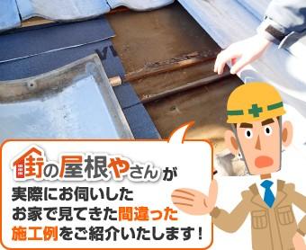 実際に街の屋根やさんが見てきた間違った施工例をご紹介します