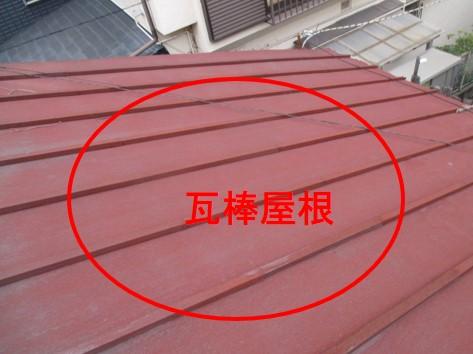 西宮市にて瓦棒屋根がサビてきている雨漏りしてこないか心配点検してほしい。