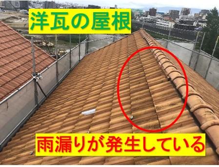 洋瓦屋根 雨漏り発生