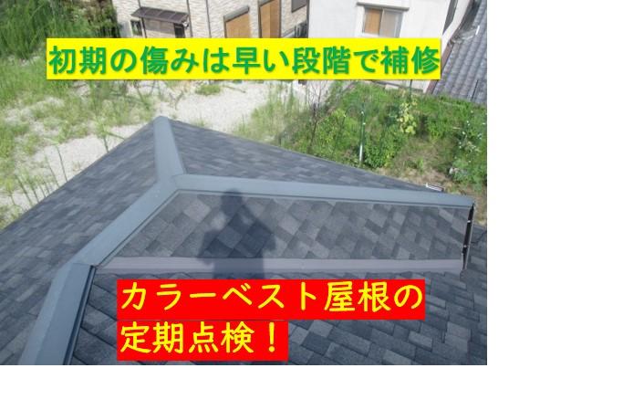 西宮市カラーベスト屋根点検