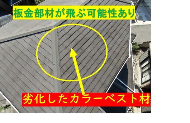 尼崎市カラーベスト屋根点検