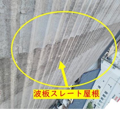 波板スレート屋根