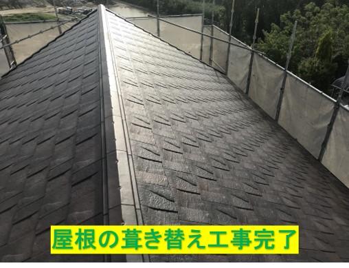 屋根葺き替え施工完了