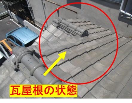 瓦屋根点検