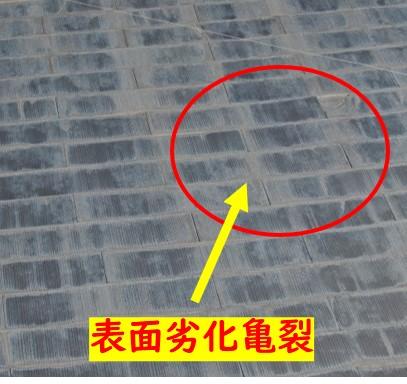 カラーベスト屋根本体劣化
