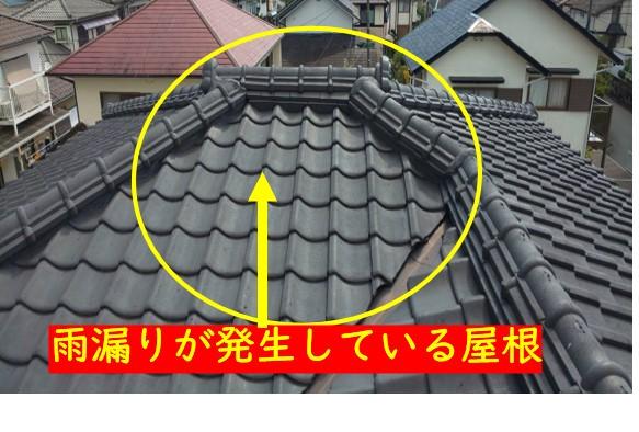 西宮市セメント屋根点検
