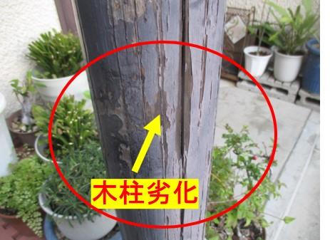 腐食した木部
