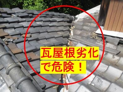 危険な瓦屋根