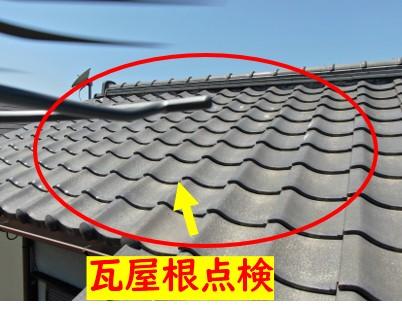 瓦屋根の劣化を確認