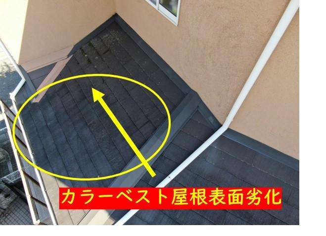 尼崎市カラーベスト屋根劣化
