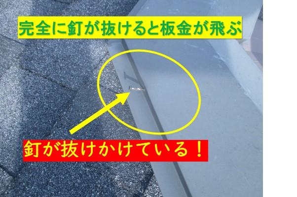 カラーベスト屋根板金部分