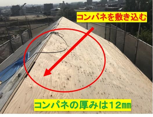 屋根葺き替え施工下地