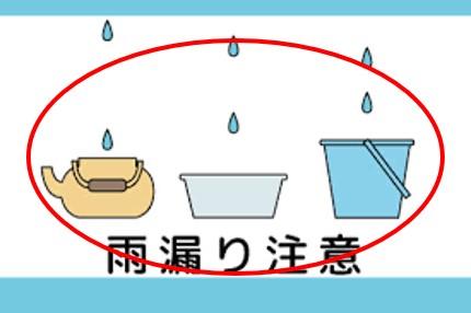 雨漏り被害発生