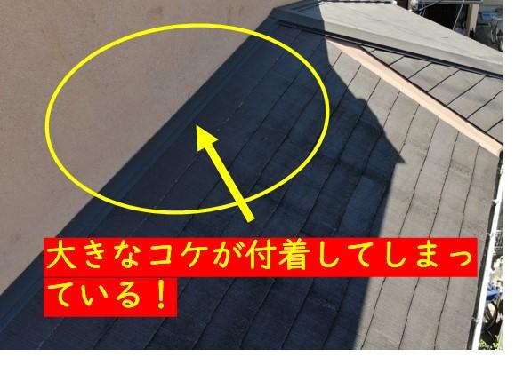 尼崎市カラーベスト屋根傷み発生