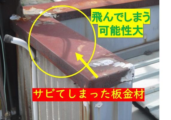 板金材の腐食