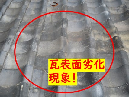 瓦屋根劣化