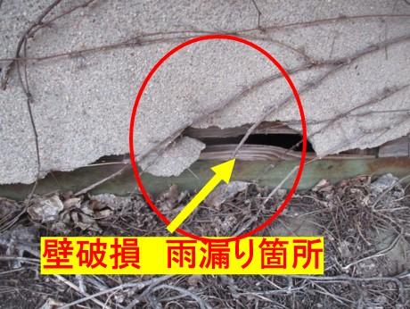コンクリート壁の破損