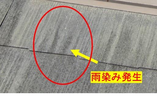屋根材表面劣化