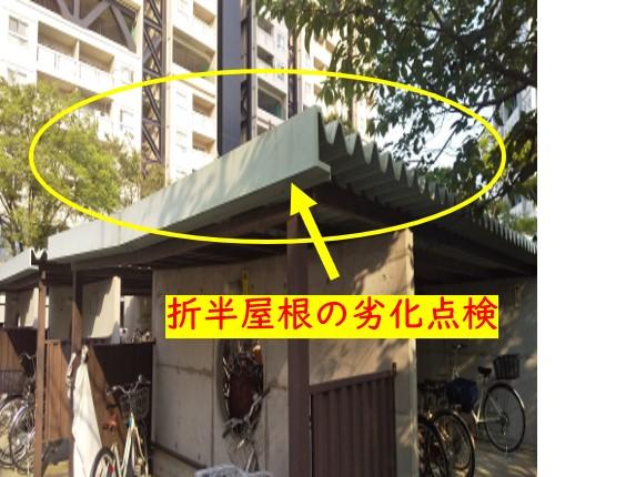 西宮市にて折半屋根が傷んできている無料点検してほしい