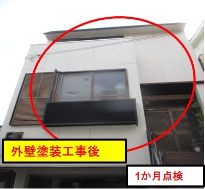外壁工事後の点検作業