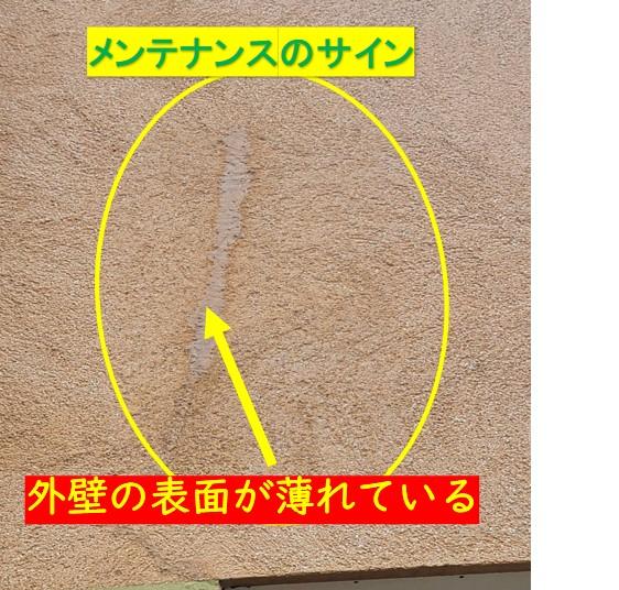 外壁リシンの劣化