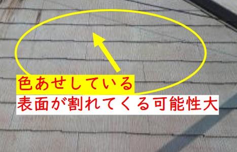 カラーベスト屋根劣化
