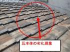 西宮市瓦屋根の劣化現象