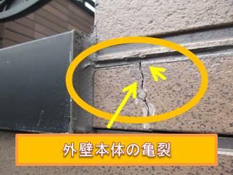 西宮市外壁本体亀裂