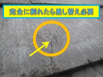 西宮市カラーベスト屋根亀裂
