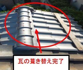 西宮市瓦屋根葺き替え工事